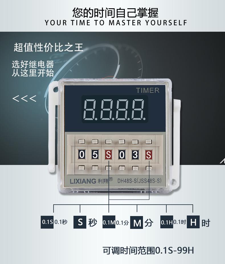 时间控制器延时继电器 12V 24V 220V 数显循环时间继电器 S DH48S