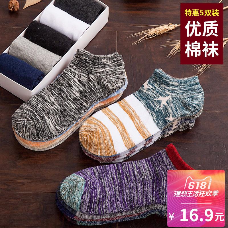 袜子男冬季棉袜短袜男四季船袜防臭运动袜男士夏季篮球袜低帮男袜