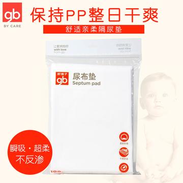 gb好孩子隔尿垫巾婴儿隔便巾一次性隔尿巾宝宝新生儿尿布垫屎纸片