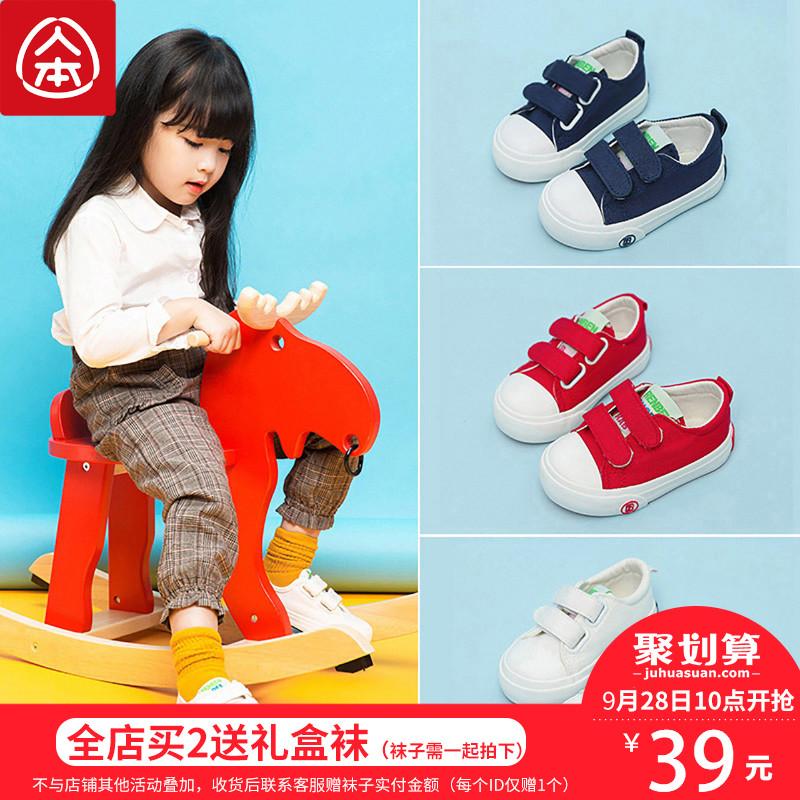 春秋季儿童帆布鞋