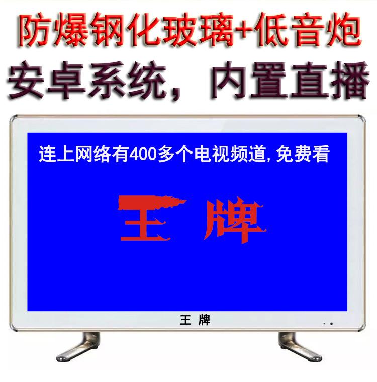 钢化玻璃24寸液晶电视机壳17 19 21.5 22 27改装WiFi网络电视套件