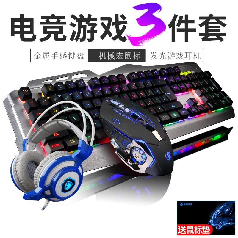 机械键盘鼠标套装lol