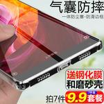 小米MIX2手机壳NOTE保护套MAX2硅胶NOTE3红米3高配3S防摔超薄透明