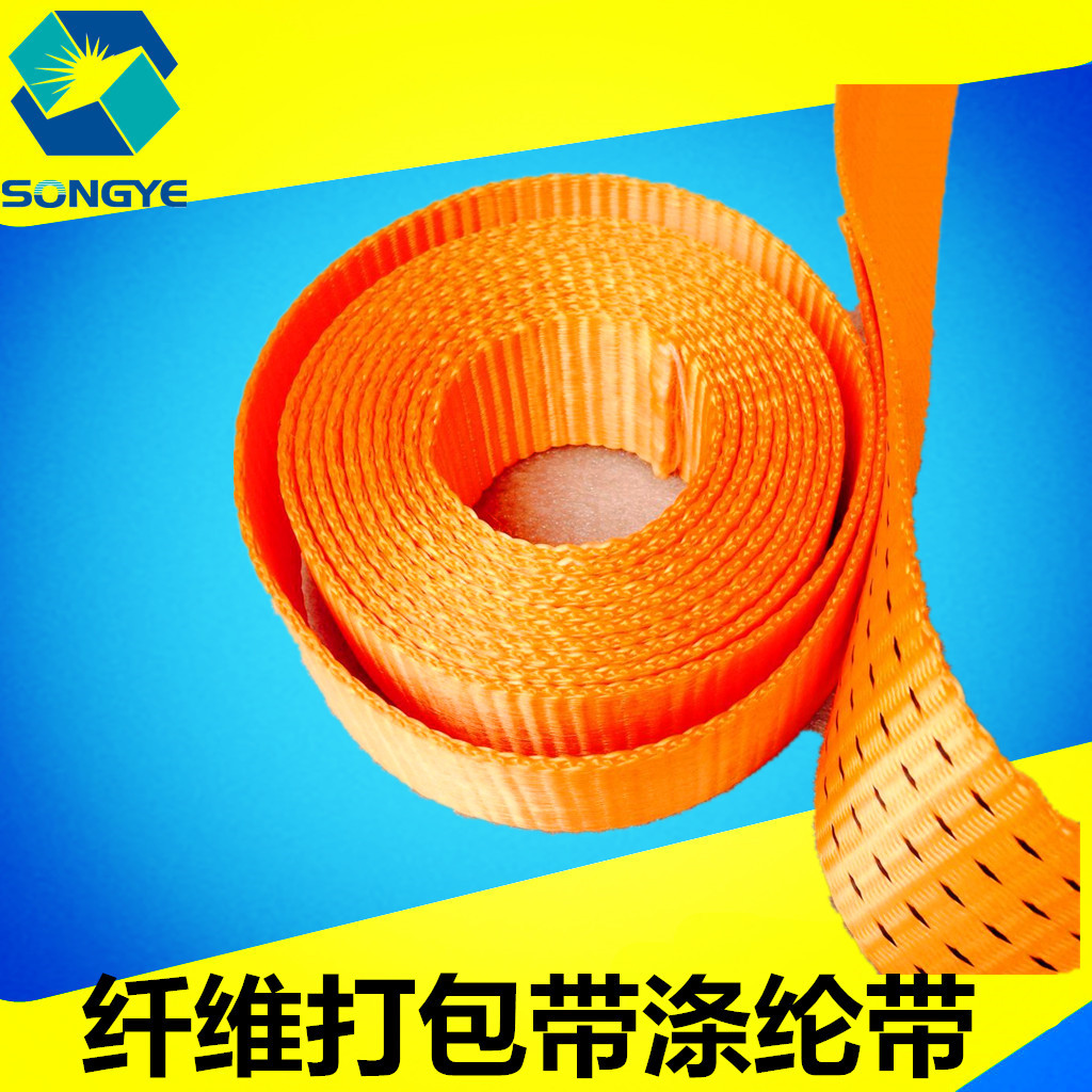涤纶捆绑编织带物流捆绑带聚酯纤维打包带50mm*100米