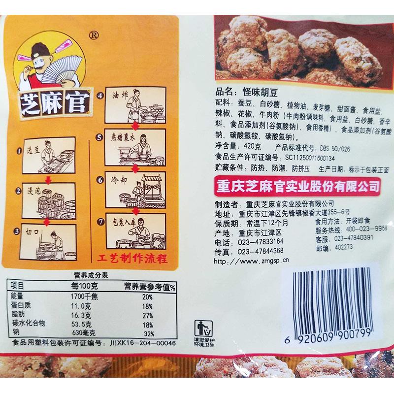 芝麻官怪味胡豆重庆特产420g*4零食小吃休闲食品兰花豆蚕豆大礼包