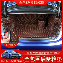 Suitable for 2020 new BMW 3 Series backup case cushion refitting full enclosure tail case cushion special environmental protection odorless