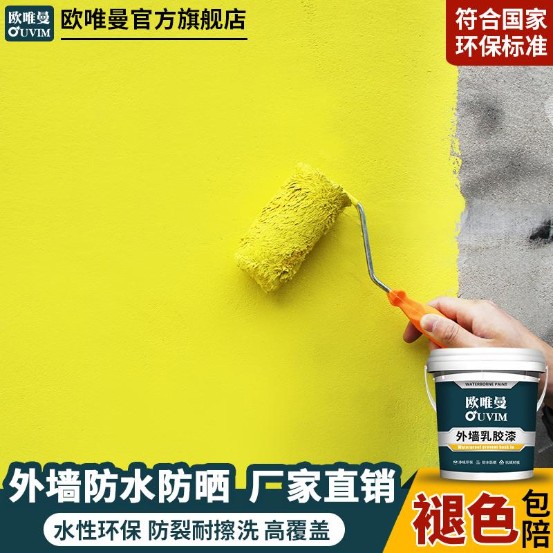 外墙乳胶漆外墙漆防水防晒涂料白彩色室外别墅乡村家用墙面漆油漆