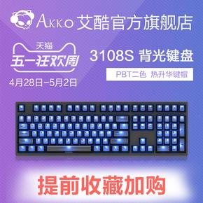 艾酷Akko X Ducky 3108S背光游戏机械键盘有线黑青红樱桃轴有线