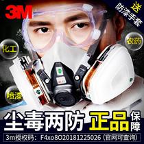 颗粒物防护口罩防粉尘防风防尘防毒半面罩带眼镜灰粉尘打磨面俱
