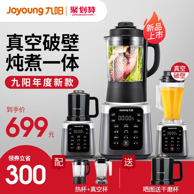 九阳新款真空破壁料理机Y925S家用小型全自动官方旗舰店官网正品