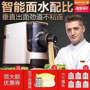 Joyoung/九阳 JYN-W601V面条机家用全自动 智能和面机电动压面机