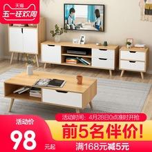 电视柜现代简约茶几电视柜组合客厅家具套装北欧实木电视机柜地柜