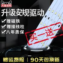 led吸顶灯改造灯板灯管灯盘节能灯泡灯芯长形照明灯条灯珠贴片