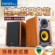 Edifier/漫步者 R1000BT蓝牙无线电脑音箱木质2.0多媒体有源音响