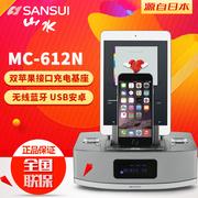 Sansui/山水 MC-612N苹果音响iphone7/X/8充电底座手机蓝牙音箱