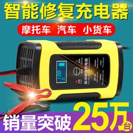 汽车电瓶充电器12v伏摩托车充电器全智能自动修复型蓄电池充电机图片
