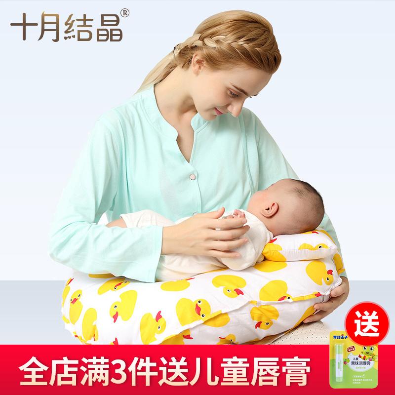 十月结晶哺乳枕头喂奶神器垫托授乳枕婴儿抱枕宝宝护腰喂奶枕5元优惠券
