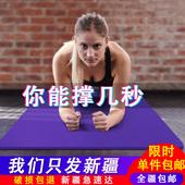 新疆包邮瑜伽垫男女初学者10mm加厚加宽加长防滑瑜珈健身垫无味