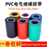 PVC waterproof super-adhesive electrical tape high temperature widening 10 cm cm insulation tape blue yellow red black