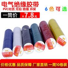 包邮 PVC超粘电工胶带耐高温白黄红绿蓝黑色防水绝缘胶布电气配件