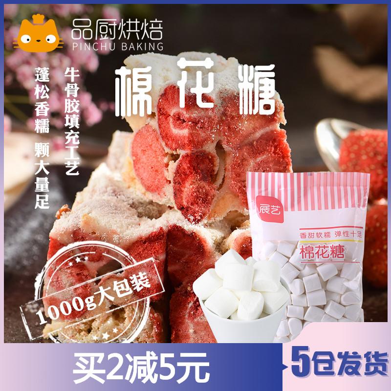 展藝棉花糖1000g diy雪花酥牛軋糖沙琪瑪餅干咖啡家用烘焙原材料