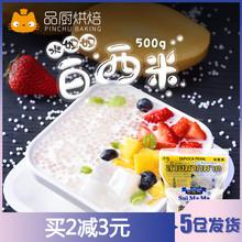水妈妈白西米500g 小西米泰国进口奶茶甜品椰浆西米露套餐原材料