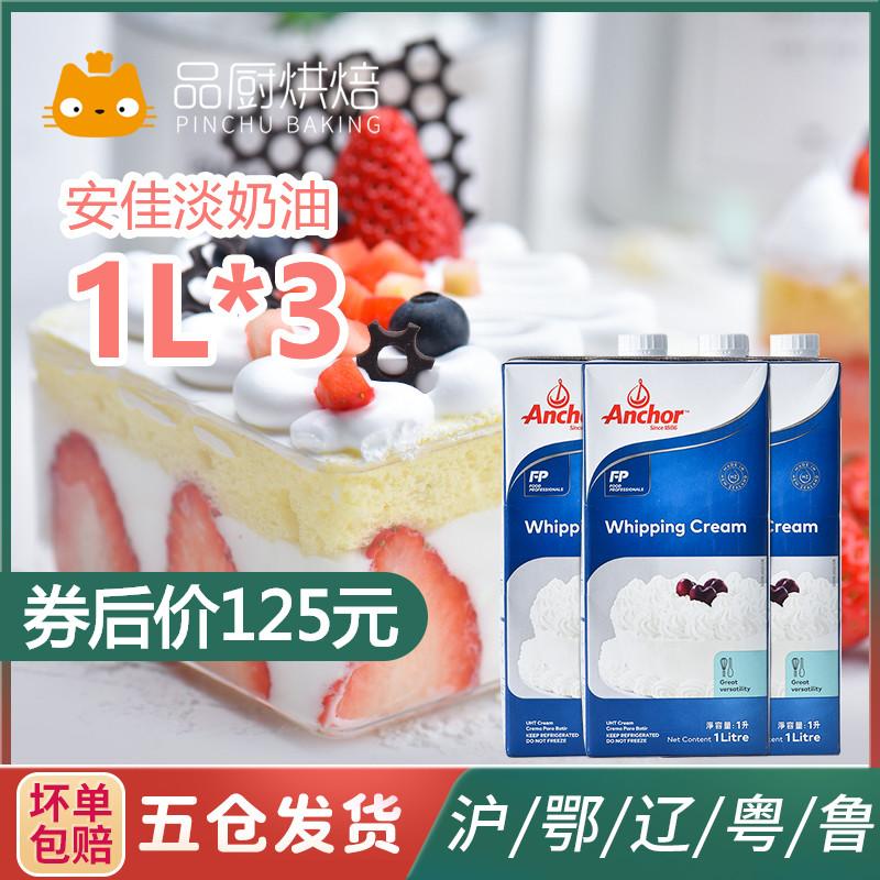 聚 安佳淡奶油1L*3 新西兰进口动物性稀奶油蛋糕挞液裱花烘焙原料