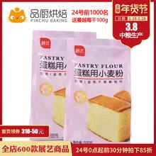 中粮生产 蛋糕粉饼干材料小麦粉面粉 展艺低筋粉500g 品厨烘焙