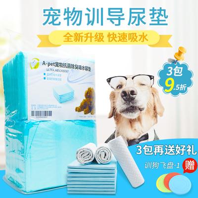 宠物尿片狗厕所尿垫吸水犬狗尿片尿布尿不湿泰迪尿垫比熊宠物用品