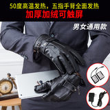 Disan Fan electric gloves heat warm gloves electric heating gloves outdoor men and women electric motorcycle riding