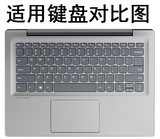 Lenovo Yangtianwei 6-14 notebook keyboard film 14 inch i5 i7 computer protective film bump cushion dust cover
