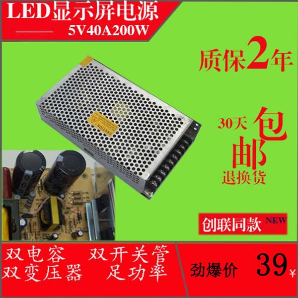 led显示屏电源5v40a200w开关电源显示屏5v200W40A变压器5V40A特价