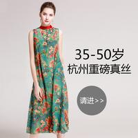 真丝连衣裙2018新款大牌女装妈妈夏季反季杭州气质重磅桑蚕丝长款