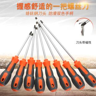 加长内十字螺丝刀4小一字螺丝批6改锥8寸起子家用五金工具工业级