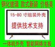 26 32 37 40 42寸显示器游戏机液晶电视外壳 改装套件铝合金钢化