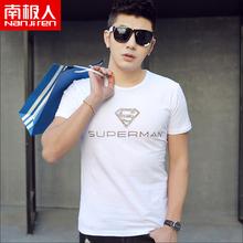 南极人短袖男白色圆领T恤韩版修身男生夏天t恤衬衫潮流衣服半袖薄