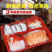 包邮 日料刺身拼盘套餐三文鱼200g北极贝10片甜虾9只章鱼片10片