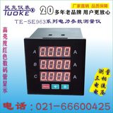 TE-SE Power Parameter Meter TE-SE943A/SE963V/SE964A alarm transmission communication optional