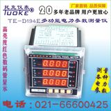 TE-D194E three-phase multi-function power meter TE-D194E-3S4/CD194E-3S4 multiple functions