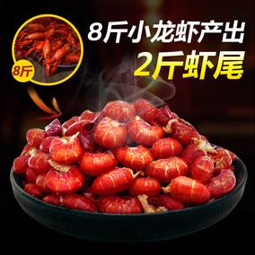麻辣小龙虾尾鲜活冷冻虾球(重1000g)香辣油焖龙虾尾包邮 小龙虾