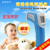Xima AR320 infrared thermometer oil temperature infrared thermometer temperature gun high precision electronic thermometer
