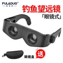 钓鱼望远镜高倍高清夜视10看漂垂钓专用放大增晰专业头戴式眼镜20