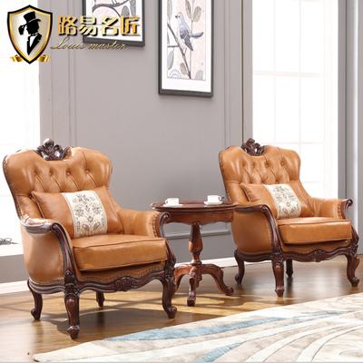 路易名匠真皮全实木休闲椅美式乡村椅子欧式电脑书桌椅单人沙发