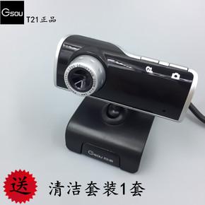 极速摄像头T21高清夹子摄像头带麦克风 台式笔记本