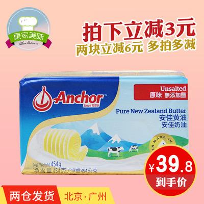 烘焙原料 新西兰进口安佳黄油 原味无添加盐动物性奶油黄油块454g