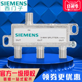 Siemens CCTV splitter signal splitter Digital cable splitter one-third splitter