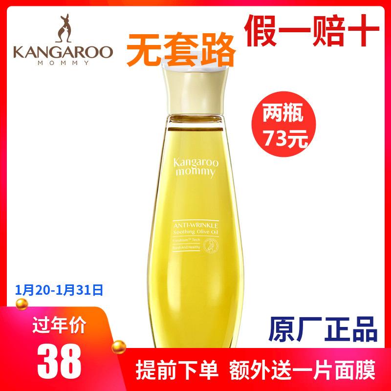 袋鼠妈妈 孕妇橄榄油孕妇纹路产后修护淡化预防专用孕妇护肤品