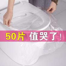 50片一次姓马桶垫坐垫纸加厚旅行旅游孕产妇粘贴坐便套防水座厕纸