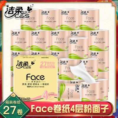 洁柔纸巾Face粉面子卷筒纸卫生纸套装4层27卷箱装正品包邮
