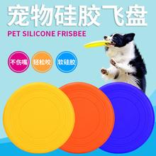 硅胶软飞盘狗狗飞盘飞碟狗专用飞盘宠物玩具宠物训练用品 包邮